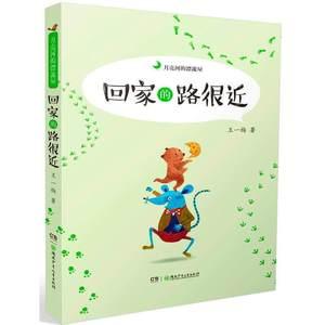 王一梅趣味童话 月亮河的漂流屋系列 回家的路很近 中国儿童文学 6-12岁 老师推荐课外阅读书籍 一年级二年级三年级*读童话书