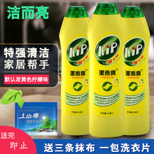 Clean and bright strong cleanser, stainless steel polishing agent, JL Liang household oil cleaning detergent can be filled in three bottles.