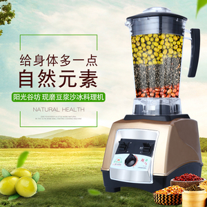 五谷豆浆机商用破壁料理机打豆浆果汁沙冰营业专用烘焙豆厨房电器