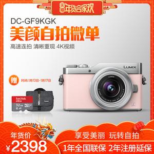 官方旗舰店 Panasonic松下 DC-GF9KGK 4K美颜自拍微单数码照<span class=H>相机</span>