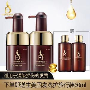 美多丝 密集修护水疗素300ml 密集修护洗发乳300ml 精油旅行装