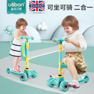 儿童<span class=H>滑板车</span>1-3-6-12岁可坐男女孩三轮溜溜车三合一宝宝<span class=H>玩具</span>滑滑车