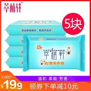萃植轩<span class=H>洗衣皂</span>去渍清洗75g*5块肥皂衣物清洁男女适用