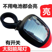 Mountainous bike taillight bicycle charging taillight solar taillight night riding warning flash dead flying bicycle equipment