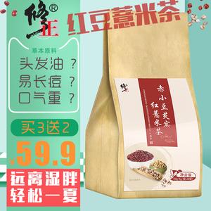 买2送1 修正红豆薏米芡实茶赤小豆薏仁苦荞大麦男女非水果花草茶
