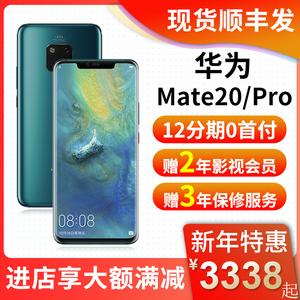 直降700正品现货Huawei/华为 Mate 20 Pro全面屏<span class=H>手机</span>降价 mate20X