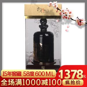 台湾<span class=H>八八坑道</span>15年窖藏<span class=H>高粱酒</span>58度600ml 高度清香白酒 送礼收藏!