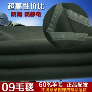 正品包邮09毛毯羊毛毯羊绒毯军绿色配发部队07式毛巾毯学生被褥