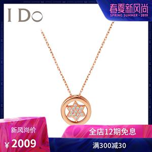 I Do 星芒系列18K金<span class=H>钻石</span>项链女吊坠锁骨链结婚礼物官方正品ido