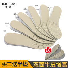 Buy 2-Free semi-cushion invisible insole cowhide leather insole comfortable men's and women's full cushion