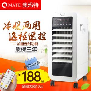 澳玛特空调扇冷暖两用家用水冷移动小空调<span class=H>冷风机</span>小型制冷机冷气扇