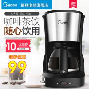美的D101美式<span class=H>咖啡机</span>家用全自动滴漏式迷你煮咖啡壶小型煮茶壶两用