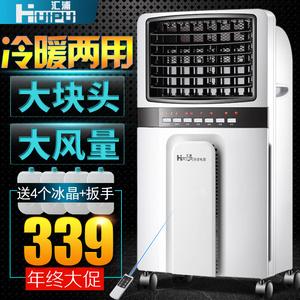 汇浦<span class=H>空调扇</span>冷暖两用静音家用节能冷风扇宿舍冷风机制冷器小空调