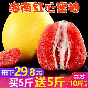 【买1送1】海南红心<span class=H>柚子</span>带箱10斤新鲜当季水果红肉蜜柚批发整包邮