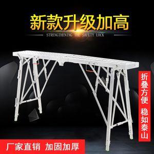 装修马凳加厚刮腻子梯子马登室内<span class=H>脚手架</span>折叠特厚升降伸缩平台凳