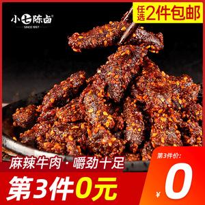 小七陈卤 冷吃麻辣牛肉丝小零食牛肉干手撕小吃熟食肉类特产香辣