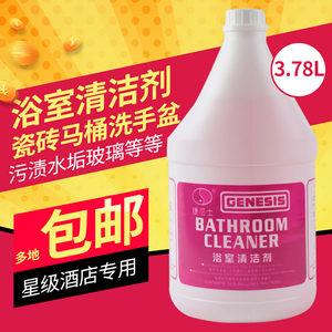 捷尼士浴室清洁剂<span class=H>马赛克</span>洗手盆浴缸去污瓷砖厕所卫生间<span class=H>马桶</span>清洁剂