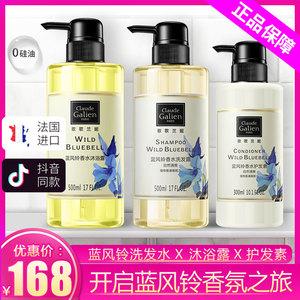 歌歌兰妮官网 蓝风铃洗发水护发素沐浴露套装 自然清爽植物氨基酸