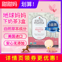 American Earth Mother under the milk tea, milk tea, milk soup, lactation, milk, milk, prolactin, milk, 3 boxes