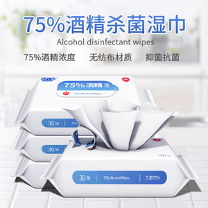 【现货现发不玩虚的】75%酒精消毒湿巾