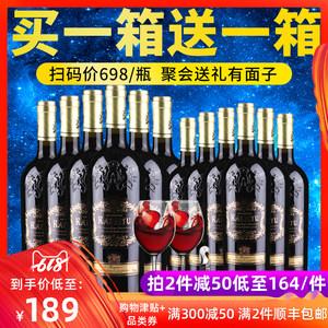 买一箱送一箱<span class=H>红酒</span>整箱6支卡诗图庄园12支装赤霞珠干红葡萄酒送礼