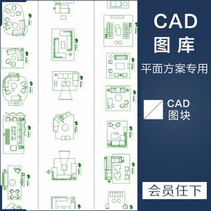CAD图块图库模型cad动态块图例家具家装工装室内平面立面设计素材