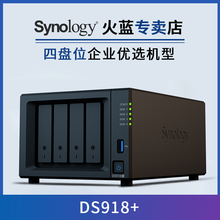 New Synology NAS/group get DS918 + enterprise network storage server chassis four set a host