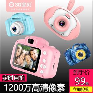 儿童数码相机小单反可拍照玩具宝宝mini卡通照相机生日礼物1200万