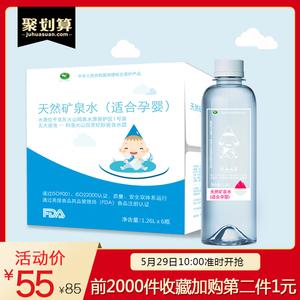 火山鸣泉饮用天然矿泉水 婴儿水1.26L×6瓶 适合孕婴母婴水宝宝水