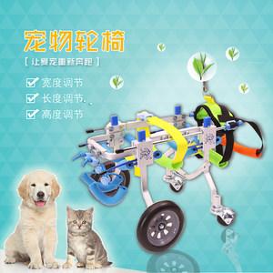 狗轮椅宠物<span class=H>轮椅车</span>四肢狗狗残疾瘫痪轮椅康复用代步车泰迪四轮狗车