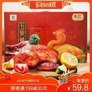 五更炉熏鸡礼盒装500g*2袋聊城特产零食熟食扒鸡<span class=H>烧鸡</span>即食真空包装