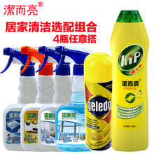 Clean and bright household cleaning multi function dirt removing combination suit collar clean kitchen oil pollution leather care agent