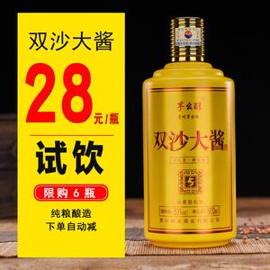 贵州双沙酱香型53度白酒500ml