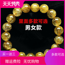 Natural titanium crystal blonde Bracelet Huang Fajing hand string, men and women get money transfer crystal jewelry bracelet with certificate