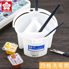 Japanese Cherry Blossom Four-grid Portable Hand-held Pen Washing Barrel, Water Chalk Washing Barrel, Artistic Articles, Colors, Pigments, Chinese Painting, Propylene Oil Painting, Pen Washing Device, Multifunctional Special Tool for Watercolor Painting