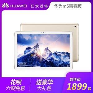 Huawei/<span class=H>华为</span> <span class=H>平板</span> M5 青春版 10.1英寸<span class=H>安卓</span>智能移动游戏<span class=H>平板</span>电脑 WiFi/4G可通话