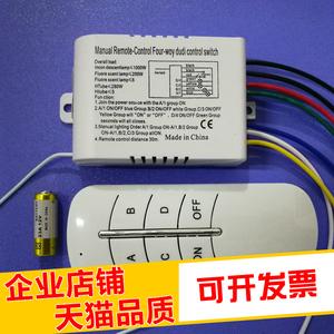 无线遥控开关220V电灯具遥控器家用<span class=H>智能家居</span>吸顶灯电源开关穿墙