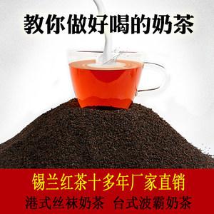金典锡兰红茶<span class=H>粉</span>台式珍珠<span class=H>奶茶</span>店茶叶专用<span class=H>斯里兰卡</span>CTC红茶<span class=H>奶茶</span>原料