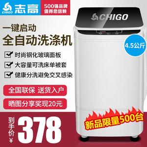 志高4.5kg半全自动洗衣机家用宿舍迷你小型波轮洗脱一体甩干特价