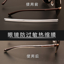 Metal allergy fine glasses, leg sleeve, anti-slip and heat shrinkable sleeve, anti-wear ear, foot sleeve and eye fittings protective film