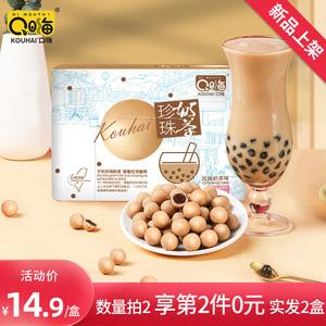 【第二件0元】网红珍珠奶茶巧克力糖