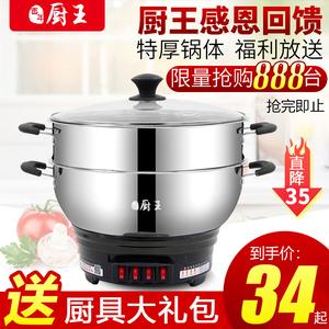 多功能电热锅炒菜家用火火锅蒸锅小电炒锅2-4人6煮锅炖炒蒸煮一体