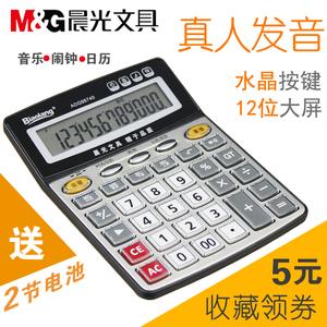 M&G/晨光 <span class=H>计算器</span>语音计算机财务用<span class=H>计算器</span>语音大按键大屏幕办公用品 包邮