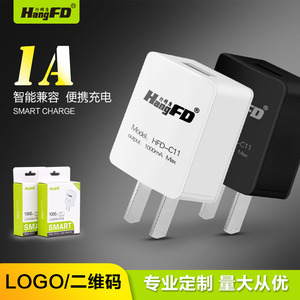 行锋盾C11 苹果安卓智能手机USB充电器定制1A充电头厂家配件批发