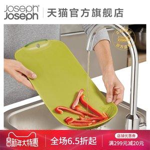 英国Joseph Joseph健康可滤水<span class=H>菜板</span>塑料厨房家用多功能砧板切<span class=H>菜板</span>