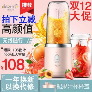 【1年换新官方正品】德尔玛<span class=H>榨汁机</span>便携充电摇摇杯家用辅食果汁机