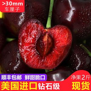 美国车厘子进口新鲜特大水果包邮2斤胜山东烟台大樱桃美早车里子