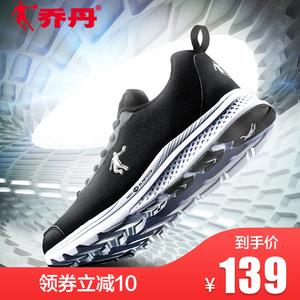 乔丹男鞋跑步鞋2019夏季新款轻便减震男士休闲鞋网面透气<span class=H>运动鞋</span>男
