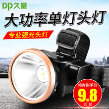 Long amount of LED small headlights glare rechargeable super bright head-mounted flashlight waterproof outdoor LED headlights home miner's lamp