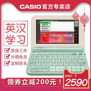 新品卡西欧<span class=H>电子词典</span>E-Z99中高考英语学习机牛津英汉辞典翻译机